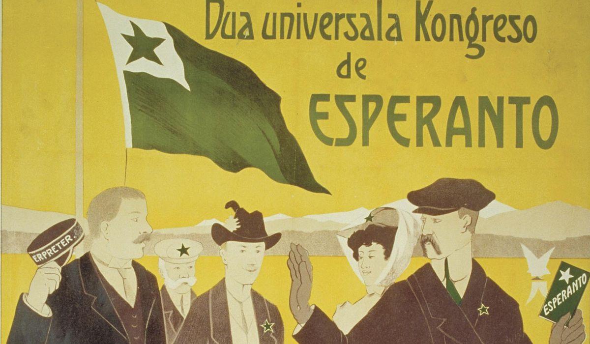 Музей Эсперанто
