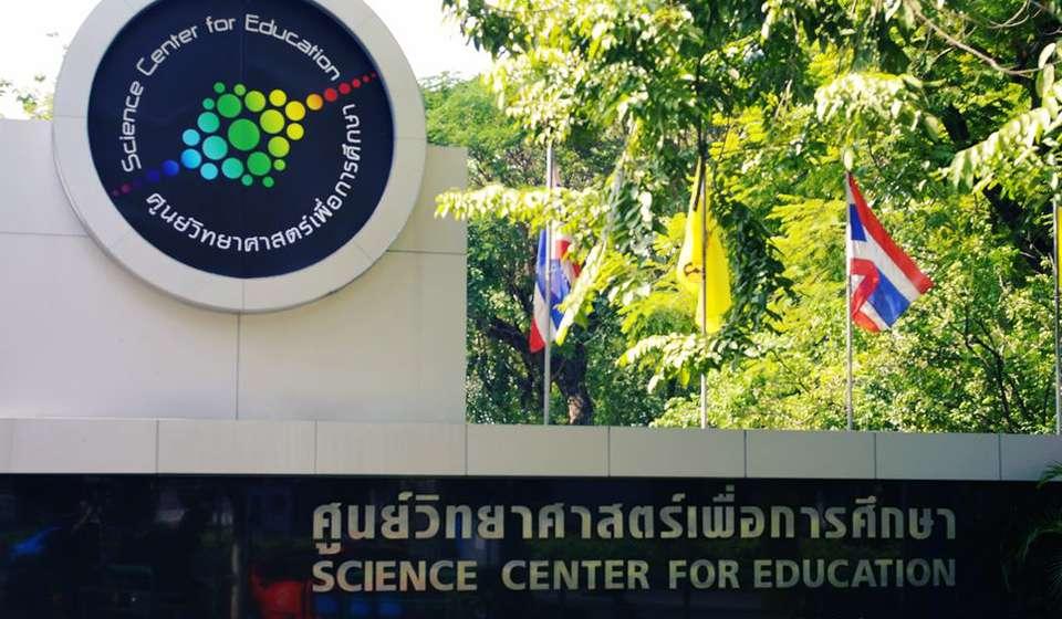Музей Науки в Бангкоке