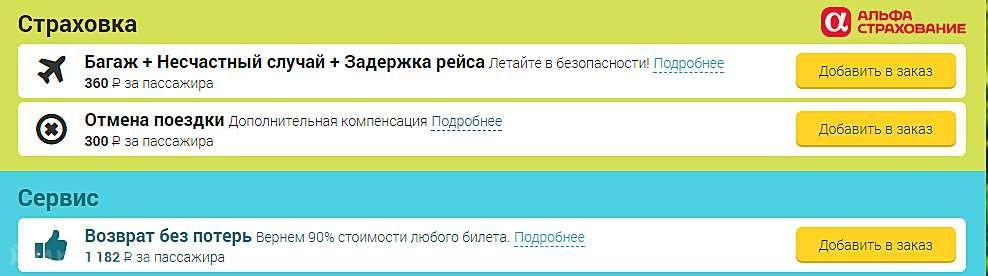 Авиабилеты из санкт-петербурга в узбекистан дешево-акции